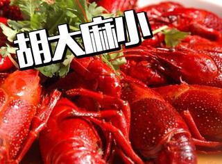 一家苍蝇小馆却成了簋街龙虾王!它家麻小真的好吃吗?