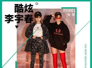 李宇春炫酷时尚大片,真是个酷酷的小姐姐