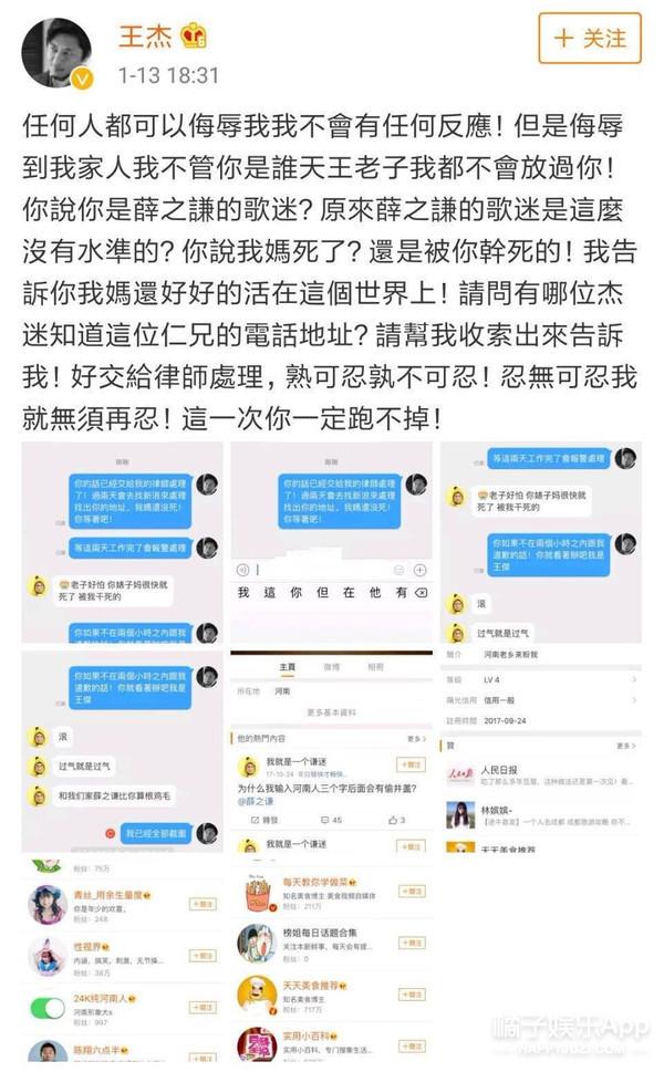薛之谦粉丝侮辱王杰? 并称其过气没资格参加《我是歌手》