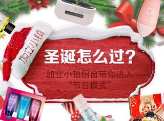 这里有个仙女圣诞打卡地,N种玩法等你解锁