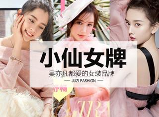 吴亦凡的那件粉色皮草,藏着一个关于女性的自我独白!!
