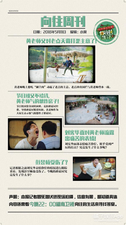 《街舞》盛典、刘宪华黄宗泽《大本营》互掐、101庆功宴