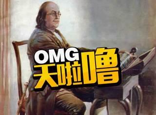 富兰克林是物理学家,但他的音乐才能也能吊打很多人