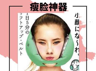 怎么日本这么多瘦脸神器?