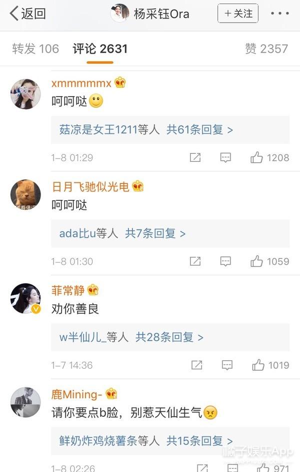 刘亦菲深夜发微博呵呵哒?网友们预测又是一场狗血剧!