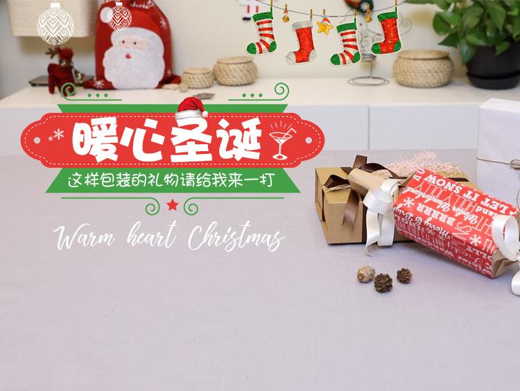 今年圣诞节你收到礼物了嘛,这样包装的礼物请给我来一打!
