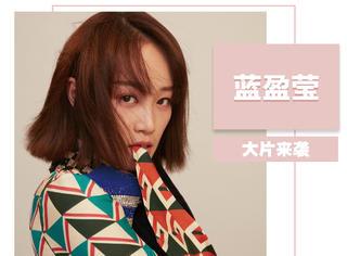 蓝盈莹最新写真封面来袭,个性独特,妆容清新