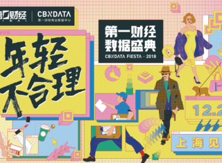 年轻人的数据狂欢:年轻不合理·2018第一财经数据盛典