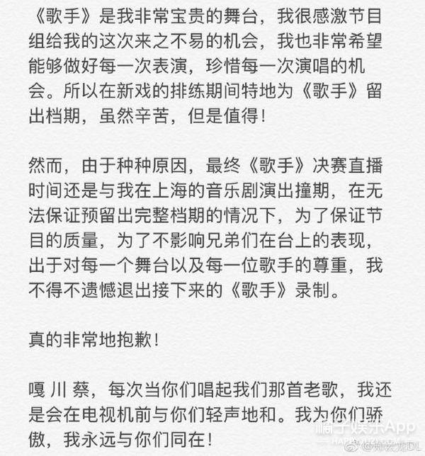 郑云龙退出《歌手》 郑俊英发道歉信