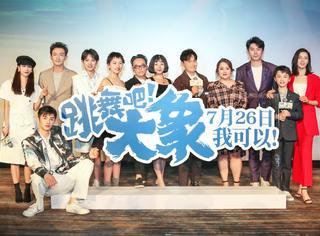 """《跳舞吧!大象》""""高光""""首映 ,最燃喜剧""""时刻""""迎暑期档"""