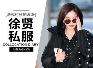 徐贤机场出行,法式衬衫就是高级感本感了!!!