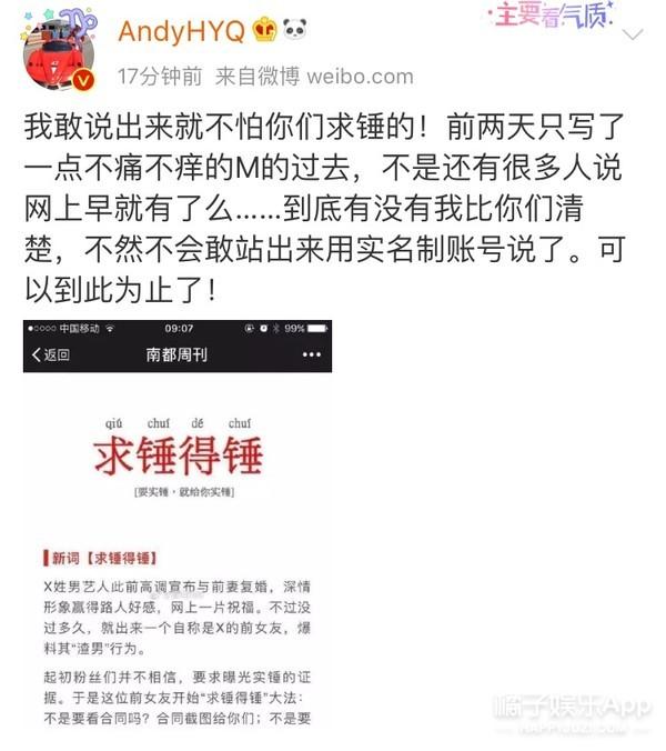 张继科工作室声明将依法追责,称与马苏只是普通朋友