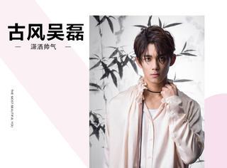 吴磊的这组水墨大片可以说是相当帅气了!