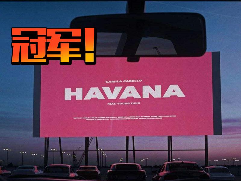 《Havana》公告牌榜夺冠,卡妹终于不卡了