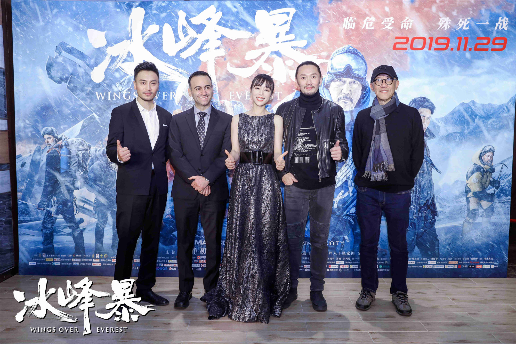 《冰峰暴》首映礼燃爆京城 豪华阵容演绎最险攀登故事
