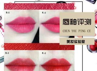 适合春夏季用的唇釉大评测,到底哪一款才是你的真爱?