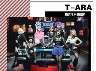 T-ara不再续约,朴孝敏称组合不会解散