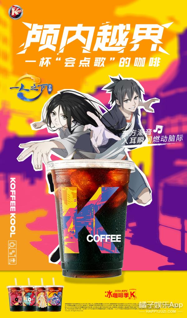 《一人之下》手游X肯德基Kcoffee咖啡杯上线!