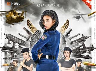 《新霸王花》12月11日芒果TV上線  紅顏飛虎性感開打