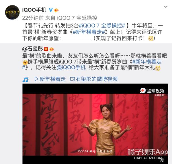 """iQOO7联手石玺彤,最""""横""""贺岁歌《新年横着走》已上线"""