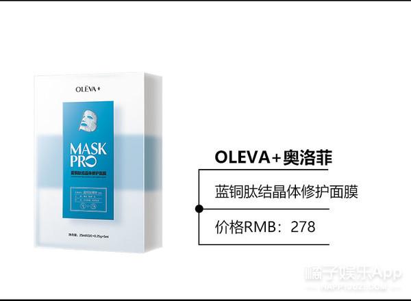 【免费试用】奥洛菲蓝铜肽结晶体修护面膜正装试用