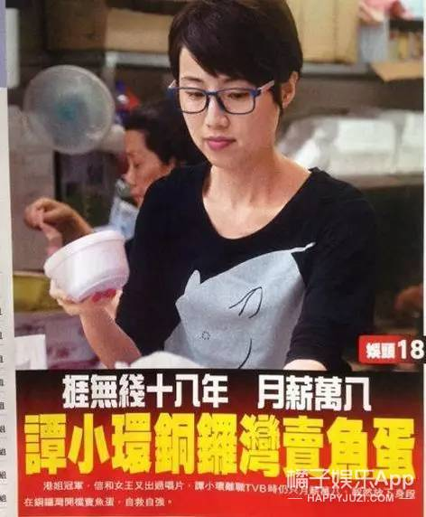 还记得《搜神传》的无极天尊吗?她现在在卖鱼蛋?