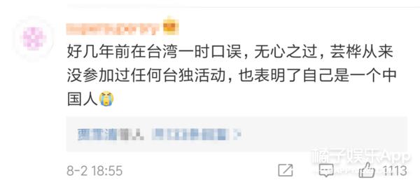宋芸桦发声明道歉,被台湾网友骂:快滚吧,不要回台湾???