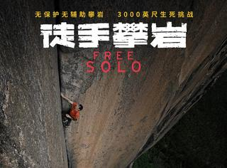 """奧斯卡佳作《徒手攀巖》中國首映 主創現場解析""""人類壯舉"""""""