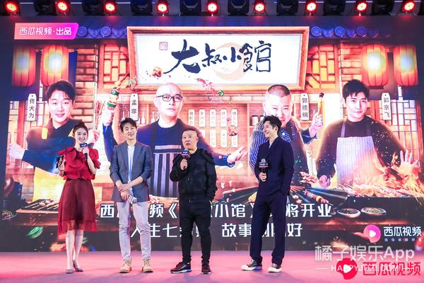 """《大叔小馆》试营业发布会 西瓜视频原创""""叔综""""逆势而生"""