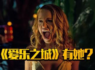 《忌日快樂》里婊里婊氣的女主角,你在《愛樂之城》就見過!