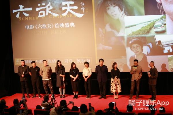 电影《六欲天》北京首映礼,深情犯罪片聚焦抑郁症