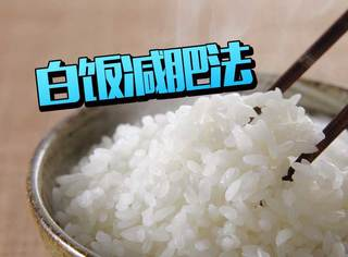 减肥要戒主食?爱吃大米饭女生的减肥指南