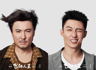 韩寒新片《飞驰人生》定档大年初一,沈腾出演会炒饭的赛车手