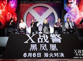 《X戰警:黑鳳凰》主創中國集結 一美法鯊合體粉絲十年夢