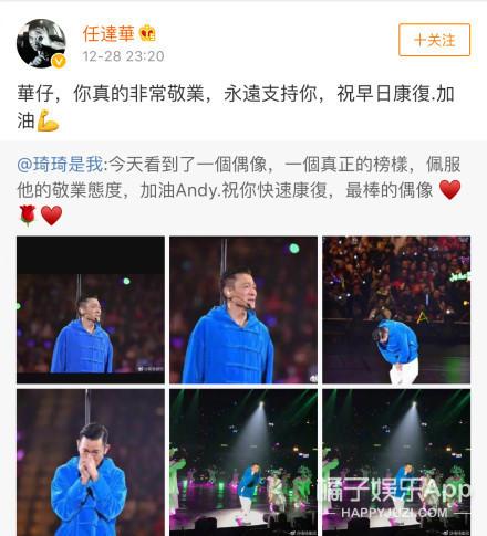 张艺兴被曝参加《吐槽大会》 刘德华中止演唱会向粉丝道歉