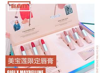 美宝莲的限定款唇膏,裸色和红色系哪个更适合你?