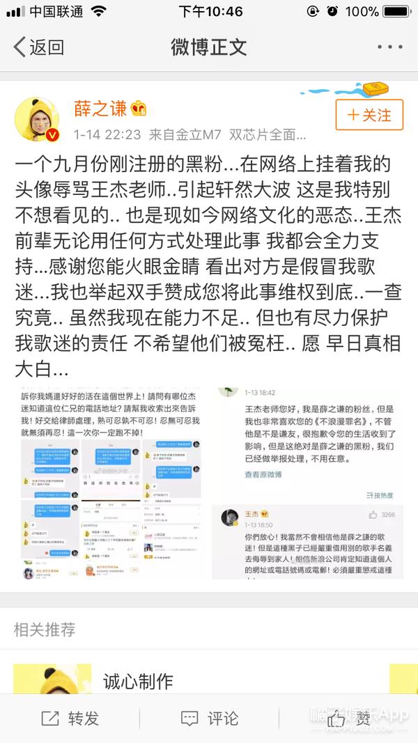 薛之谦回应自己黑粉辱骂王杰:支持您维权到底