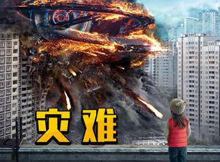 羞羞的时候被飞船撞了,女主角爱上外星人,这部电影够刺激!