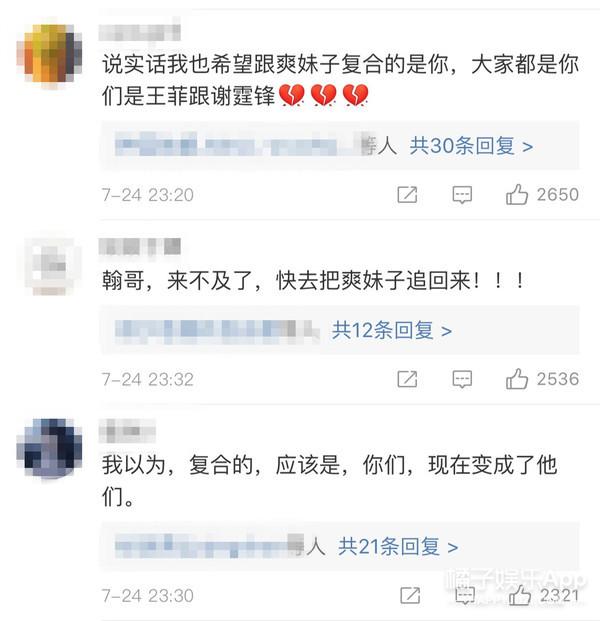 郑爽胡彦斌疑复合张翰微博沦陷?能不能别明星一有事就翻旧账