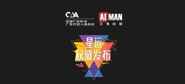 龚俊张哲瀚助力品牌 代言贡献热度指数包揽周榜前五