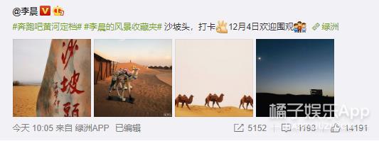 这个冬天有你们陪伴不会冷 《奔跑吧黄河篇》12月就要来了
