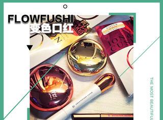 FLOWFUSHI的38℃变色口红太高科技了吧!