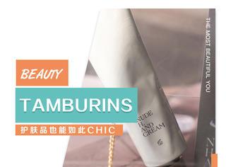 Tamburins可以说是化妆品界的一股清流了!