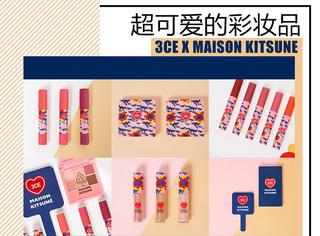 3CE和maison kitsune的合作款真是太可爱!