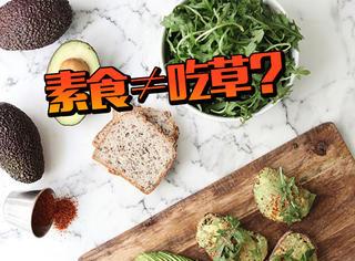 京城食素指南针,这年头竟然还有人均不过百的豪华餐!