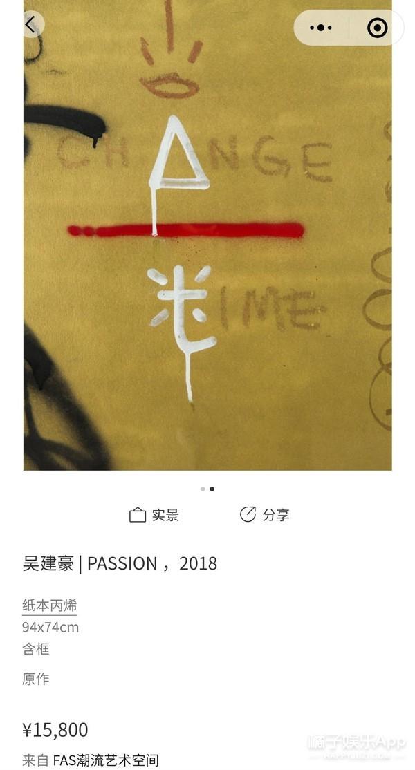 还记得吴建豪吗?他现在是画家?