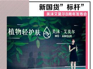 """美沫艾莫尔梦想8周年品牌战略全面升级,欲塑""""新国货""""标杆"""