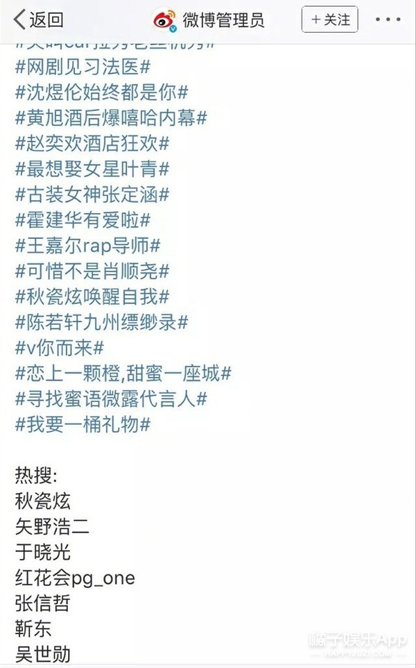靳东工作室发声明否认买热搜,靳东引用古诗随后又秒删..
