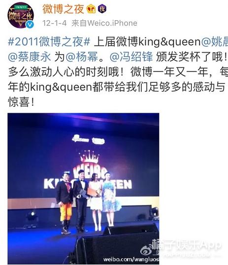 开奖!邓超、杨幂成为微博新晋King&Queen