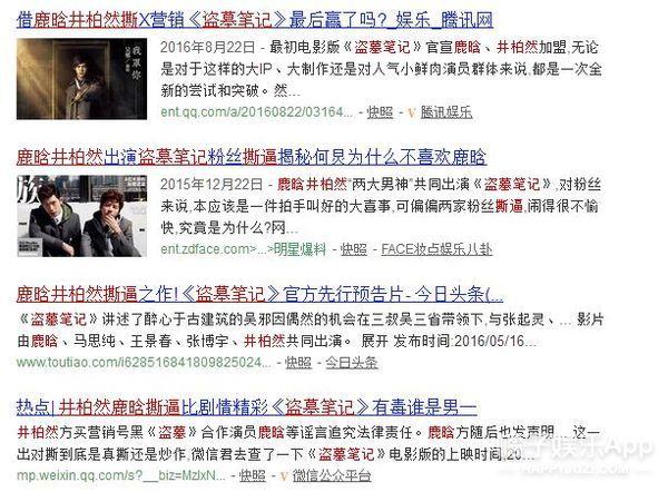 """网剧《盗墓笔记》第二季开拍,""""瓶邪""""竟是他俩演?!"""